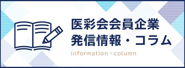医彩会会員企業発信情報・コラム