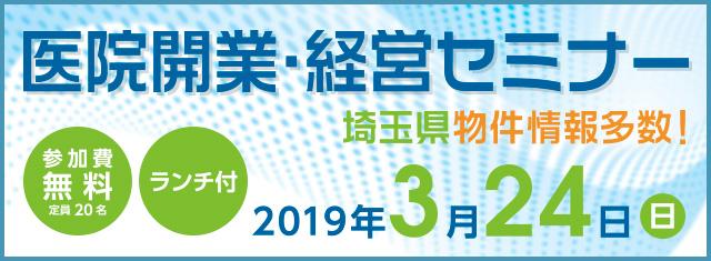 3月24日(日)医院開業・経営セミナー